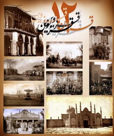 12 آبان روز کهن شهر قزوین